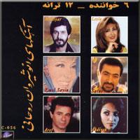 6 Singers-12 Songs